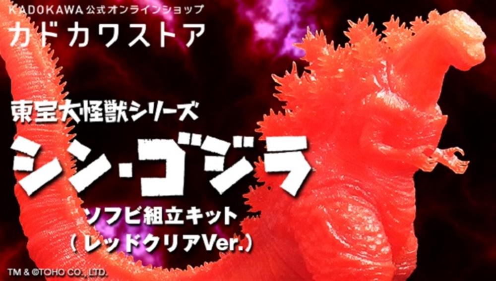 東宝大怪獣シリーズ「シン・ゴジラ」ソフビ組立キット(レッドクリアVer.)