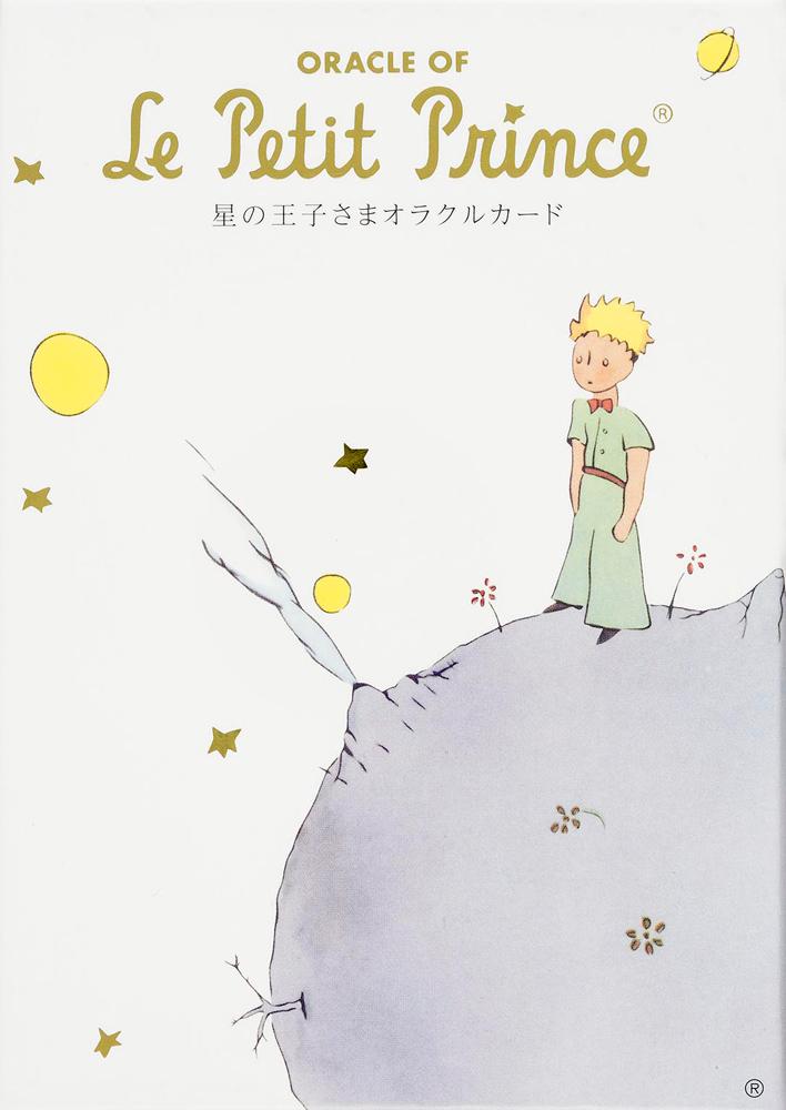 星の王子さまの画像 p1_14
