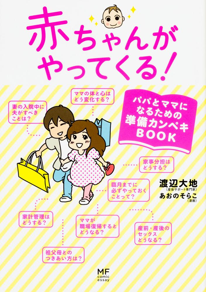 赤ちゃんを授かるためのママとパパの本 電子書籍/ …