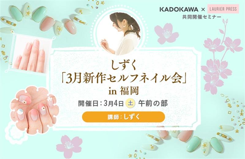 初の福岡開催決定!!【午前の部】しずく「3月新作セルフネイル会」