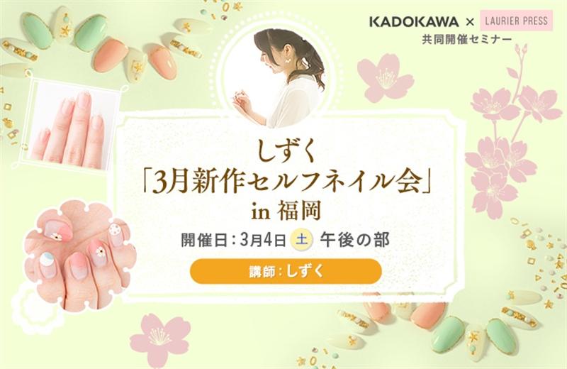 初の福岡開催決定!!【午後の部】しずく「3月新作セルフネイル会」