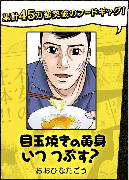 累計45万部突破のフードギャグ!「目玉焼きの黄身いつぶす?」おおひなたごう