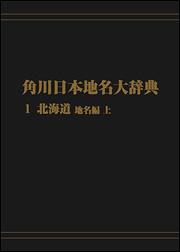 KADOKAWA公式ショップ】角川日本地名大辞典1 ~北海道 地名編 上 ...