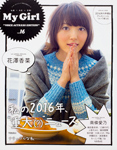 "別冊CD&DLでーた My Girl vol.16""VOICE ACTRESS EDITION"" 1,512円"