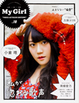 "別冊CD&DLでーた My Girl vol.18 ""VOICE ACTRESS EDITION"" 1,500円"