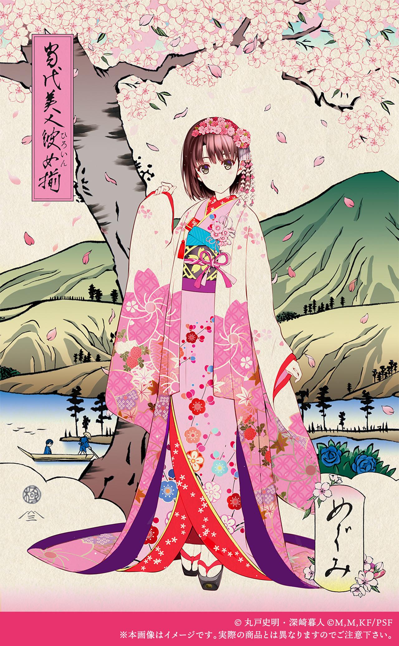Kadokawa公式ショップ 浮世絵木版画 当代美人彼女揃 加藤恵